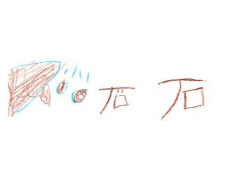 chinese-石-stone