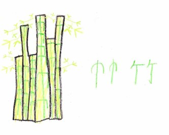 chinese-character-symbol-竹-bamboo