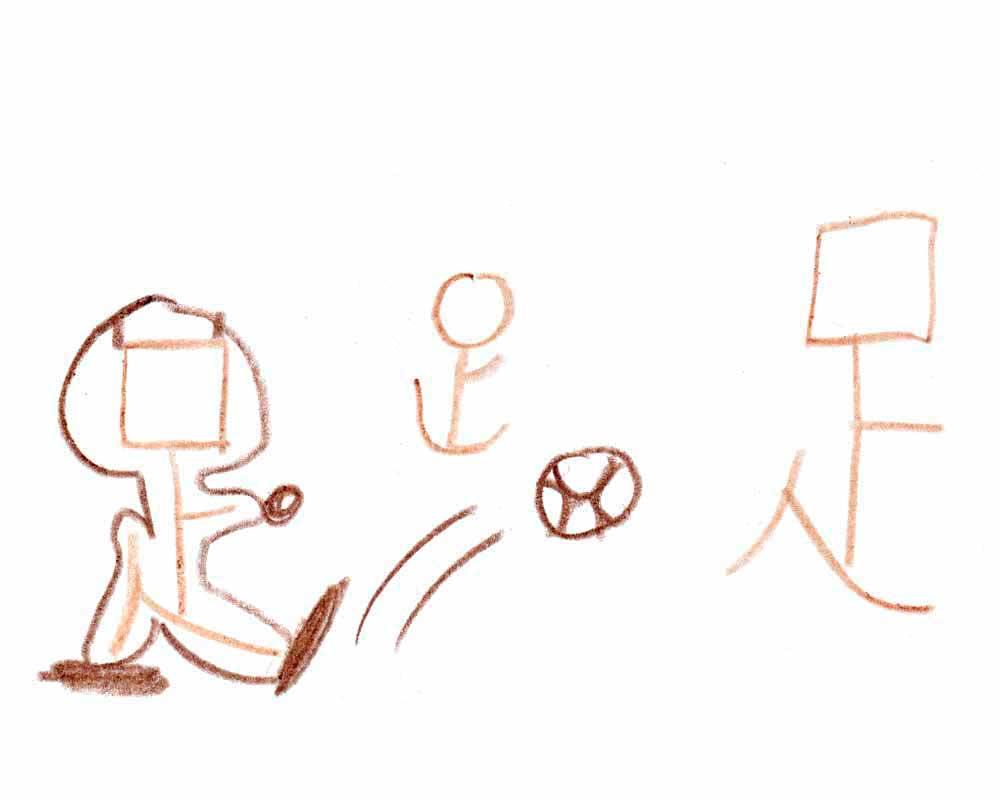 chinese-character-symbol-足-foot